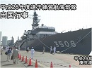 【海上自衛隊】平成26年度 遠洋練習航海部隊 出国行事[桜H26/5/22]