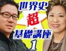 村山秀太郎『世界史超基礎講座』#1-1「近代中国と日本」ゲスト:宮脇淳子
