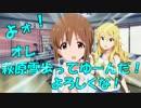 【NovelsM@ster】765プロはアイドルが少ない EPISODE.5