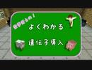 【Minecraft】ゆくラボ~遺伝子工学でリケジョ無双~ Part1【ゆっくり実況】