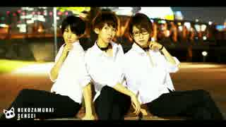 【猫侍ω先生】男三人で 虎視眈々【踊ってみた】