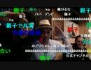 【ニコニコ動画】20140523 暗黒放送 第一回男組ナイトイベントに来た放送 1/13を解析してみた