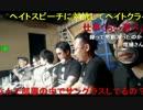 【ニコニコ動画】20140523 暗黒放送 第一回男組ナイトイベントに来た放送 2/13を解析してみた