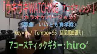 【ニコカラ(オケあり)】『ウキウキWATCHING』【アコギ】《off vocal》