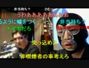 【ニコニコ動画】20140523 暗黒放送 第一回男組ナイトイベントに来た放送 5/13を解析してみた