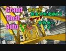 【GTA5】指名手配度MAXだけどせっかくだから大人の階段登りに行く