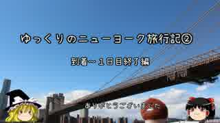 【ゆっくり】ニューヨーク旅行記② ニューヨーク到着~1日目終了編