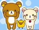 【リラックマ】ウッーウッーウマウマ(゚∀゚)【Full.ver】 thumbnail