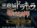VRC6で悪魔城ドラキュラシリーズメドレー Part.2-2(音質改善版)