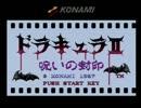 VRC6で悪魔城ドラキュラシリーズメドレー Part.3