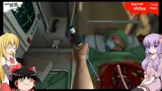 [Surgeon Simulator 2013]第二話:究極の救急ドリフト[VOICEROID+ゆっくり実況]