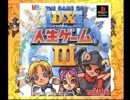 バーチャルでも恋がしたい!!『DX人生ゲームⅢ』を実況プレイPart1