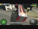 消防士のゲーム 01