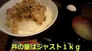 【業務連絡】亀有ポップさんへ挑戦状です 伝説のすた丼1kg