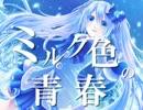 【初音ミク】ミルク色の青春【オリジナル曲】