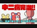 『蒼き鋼のアルペジオ -アルス・ノヴァ』霧くまs SPOT#8 thumbnail