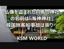 【ニコニコ動画】仏像を盗まれた対馬の神社の名前は「海神神社」韓国旅客船事故は祟りを解析してみた