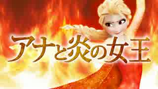 【クサメタルアレンジ】Let it Goを炎属性