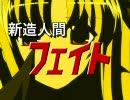 【MAD】新造人間フェイト Ver. 1.1【リリ