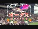【ニコニコ動画】オークス2014を解析してみた