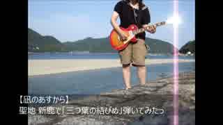 【凪のあすから】「三つ葉の結びめ」弾いてみたっ
