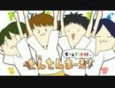 【ニコニコ動画】【チームTAKOSで】とんとんまーえ!【手描き】を解析してみた