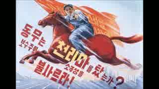 【北朝鮮音楽】千里馬走る【Instrumental】