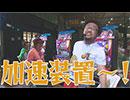 パチスロサイボーグ009 超加速バトル【第2話】 thumbnail