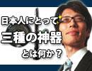 日本人にとって三種の神器とは何か?(その5)|竹田恒泰チャンネル特番