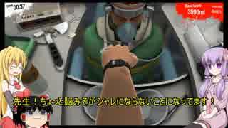 [Surgeon Simulator 2013]第三話:結月! 嵐の3ポイント[VOICEROID+ゆっくり実況]