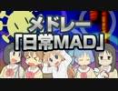 【合作】メドレー「日常MAD」