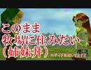 【ムジュラの仮面】カット多用でサクサク風プレイ【初見実況】-part16