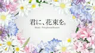 【誕生日じゃ!】 君に、花束を。 【歌うい。】