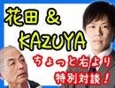 動画で言論の新たな流れを作る! 言論系No.1Youtuber  KAZUYA登場!(その4)|ちょっと右よりですが・・・特番