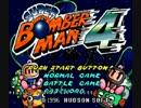 【記録更新】ボンバーマン4 TASさんとCPUが対戦するとこうなる【TAS】 thumbnail