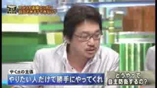 「中国領日本でもいい」発言に田母神俊雄がマジ激怒~お花畑に棲む人々