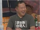 【台湾チャンネル】第33回、戦いが生んだ日本人とパイワン族の友情、他[桜H26/5/29]