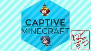 [ゆっくり実況] CaptiveMinecraft その4
