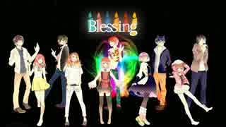 【10人で歌ってみた】 Blessing  【ver.10tones】