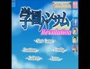 滅茶苦茶面白い恋愛ゲーム 【学園ハンサムレボリューション】 part1 thumbnail