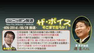 【潮匡人】ザ・ボイス そこまで言うか!H26/05/28【日本版