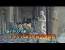 南イタリアの旅20「イタリア国立考古学博物館」