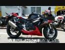 【ニコニコ動画】【Ninja250Rから】GSX-R750納車しました【乗り換え】を解析してみた