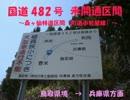 【ニコニコ動画】国道482号 未開通区間  町道小岩屋線(桑ヶ仙林道)を解析してみた