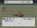 LIVE A LIVE 現代編 技を覚えずにクリア※ thumbnail