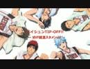 【誠凛スタメン】セイシュンTIP-OFF!!【投コメ歌詞付】 thumbnail