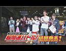 パチスロサイボーグ009 超加速バトル【第3話】 thumbnail