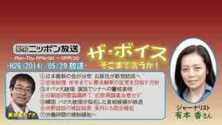 【有本香】ザ・ボイス そこまで言うか!H26/05/29【政治家の信条と覚悟】