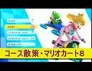 コース散策・マリオカート8実況プレイ【その1】