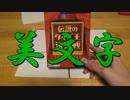 美文字王 決定戦!!【第二回】 thumbnail